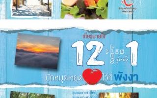 ททท. พังงาขานรับแคมเปญ Amazing Thailand Go Local ชูการท่องเที่ยวโดยชุมชนของจังหวัดพังงาให้พร้อมรับนักท่องเที่ยวในปีนี้....