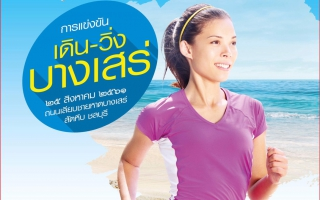 เมืองชลบุรี เชิญชวนร่วมกิจกรรม เดิน - วิ่ง บางเสร่ เที่ยววิถีเท่ ชุมชนบางเสร่ 2018