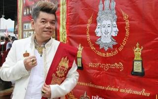 อาจารย์บอย ณรงค์ศักดิ์ ฐิติวัฒนากร ร่วมกับชมรมอาจารย์พระเวทและสักยันต์แห่งประเทศไทย จัดงานประเพณีพระเวทและสักยันต์แห่งประเทศไทย ครั้งที่ 1