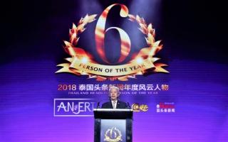เจียระไน เอ็นเตอร์ เทนเม้นท์ เดินหน้าจัดงานมอบรางวัลเชิดชูบุคคลดีเด่นแห่งปีThailand Headlines Person Of The Year Awards 2018 ครั้งที่ 6 อย่างยิ่งใหญ่