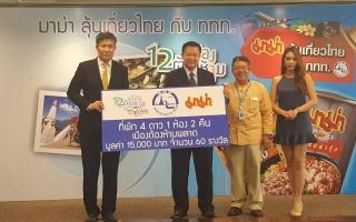 """ททท. จับมือ สหพัฒน์ จัดแคมเปญ """"มาม่าลุ้นเที่ยวไทยกับ ททท."""" ภายใต้โครงการ """"12 เมืองต้องห้าม...พลาด Plus"""" กระตุ้นเศรษฐกิจท่องเที่ยวไทยต่อเนื่อง"""